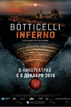 Кинотеатр Боттичелли.Инферно | Botticelli.Inferno