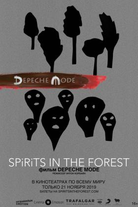Кинотеатр Depeche Mode: Spirits in the Forest